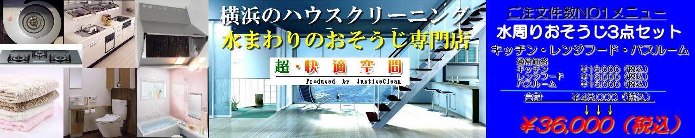 浴室クリーニング横浜市快適空間