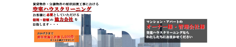 空室クリーニング原状回復横浜市
